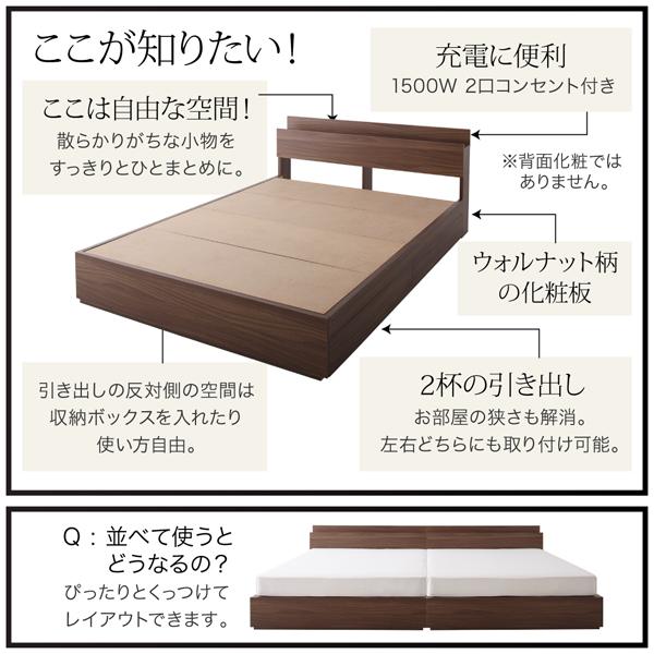 棚・コンセント付き収納ベッド 【General】ジェネラル