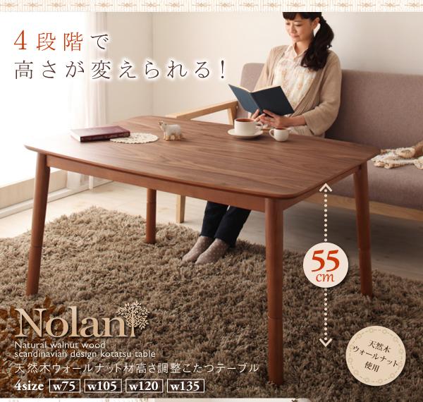 高さ調整こたつテーブル Nolan ノーラン