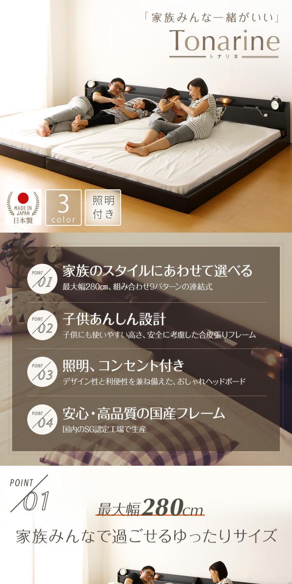 日本製 フロアベッド 照明付き 連結ベッド シ...の説明画像1