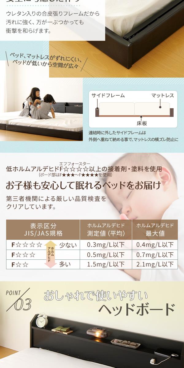 日本製 フロアベッド 照明付き 連結ベッド シ...の説明画像4