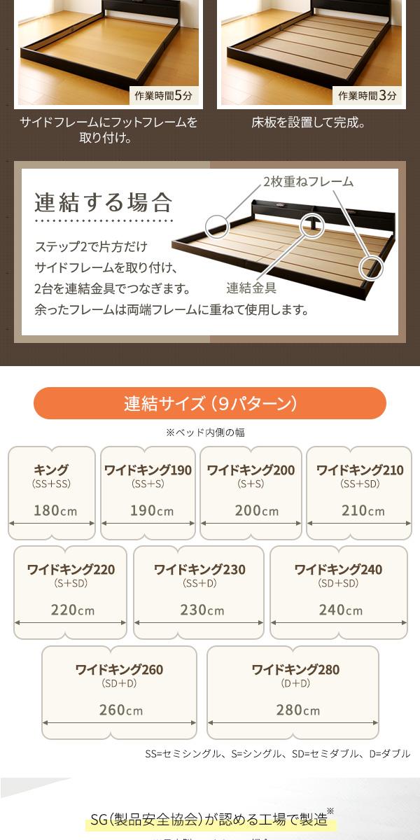 日本製 フロアベッド 照明付き 連結ベッド シ...の説明画像7