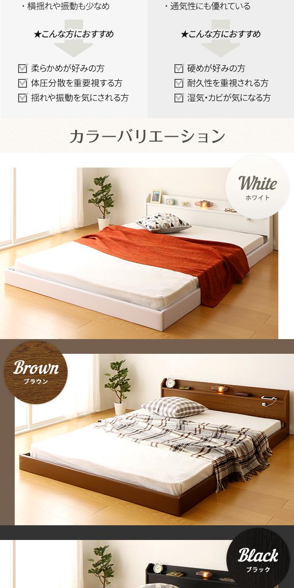 日本製 フロアベッド 照明付き 連結ベッド シ...の説明画像9