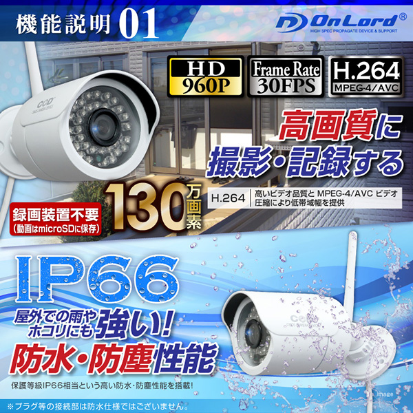 【監視カメラ】【SDカード防犯カメラ】【ネットワークカメラ】 強力赤外線LED 64GB対応 屋外 IP66相当 オンロード (OL-027W) SD録画装置内蔵 スマホ操作 プリレコード