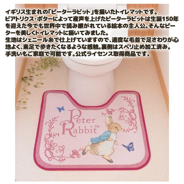 【ピーターラビット】 トイレマット/トイレ用品...の説明画像2