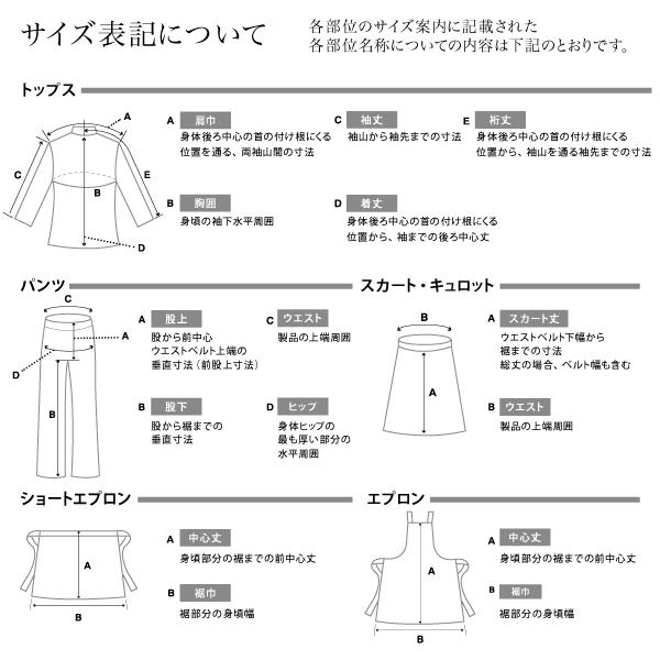 診察衣/白衣 【女子用 ダブル/5Lサイズ】 ...の説明画像6