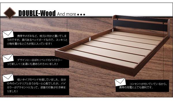 棚・コンセント付フロアベッド DOUBLE-Woodダブルウッド