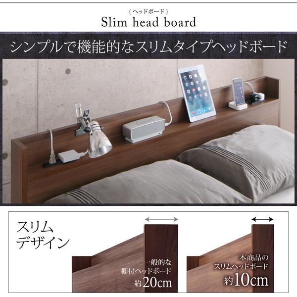 スリム棚・多コンセント付き・収納ベッド Splend スプレンド
