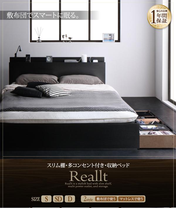 スリム棚・多コンセント付き・収納ベッド Reallt リアルト