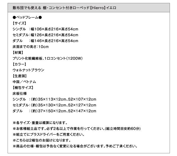 棚・コンセント付きローベッド【Hierro】イエロ