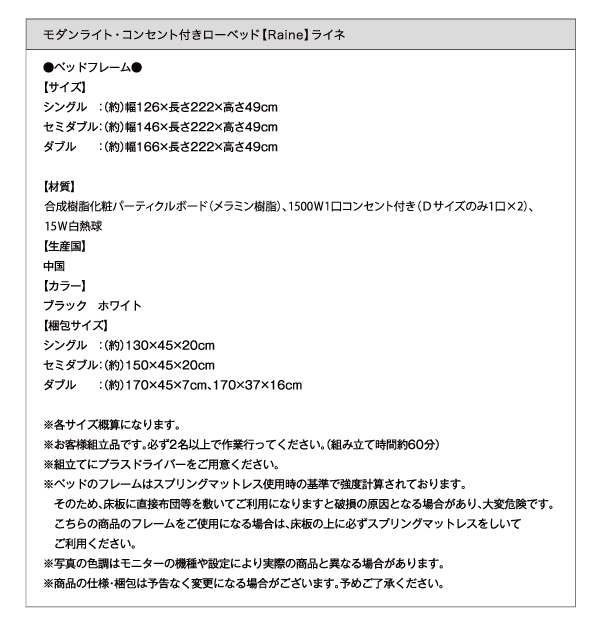 モダンライト・コンセント付きローベッド【Raine】ライネ