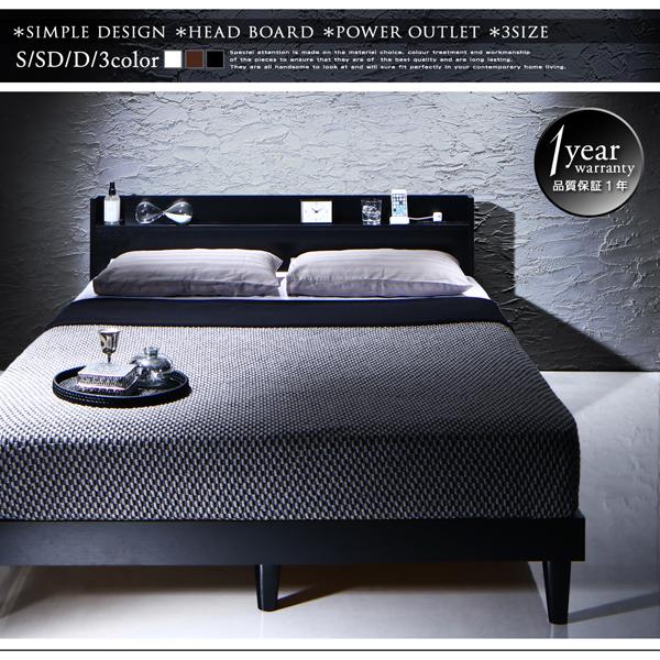 棚・コンセント付デザインすのこベッド Morgent モーゲント
