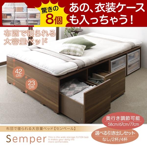 布団で寝られる大容量収納ベッド Semper センペール
