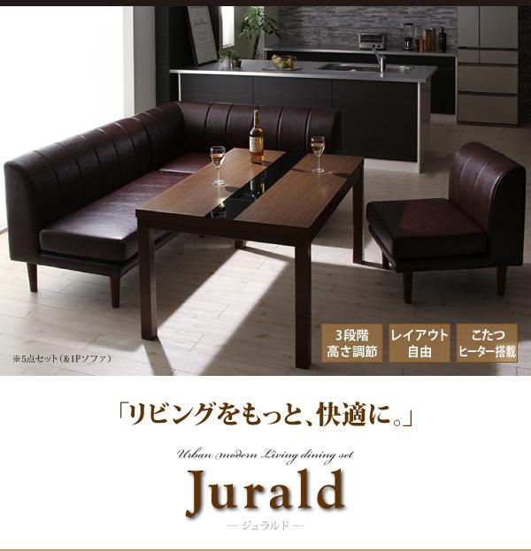 おすすめ!こたつもソファも高さ調節 アーバンモダン ソファーダイニングテーブルセット【Jurald】ジュラルド画像01