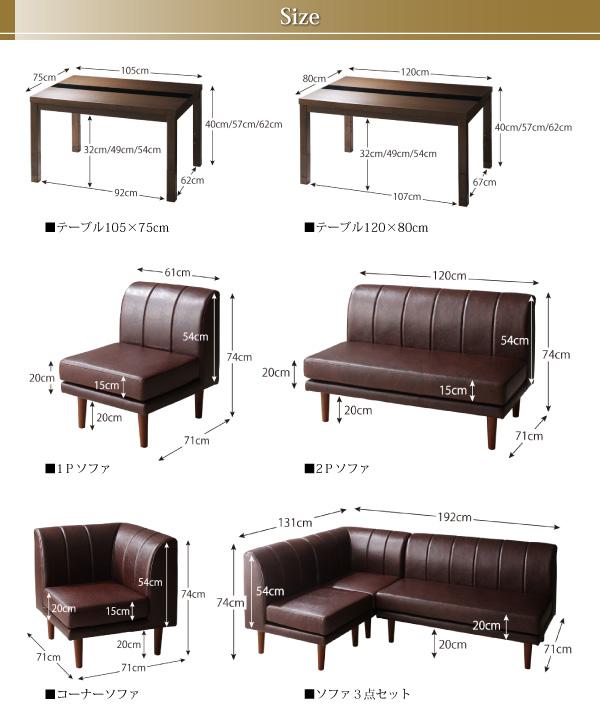 おすすめ!こたつもソファも高さ調節 アーバンモダン ソファーダイニングテーブルセット【Jurald】ジュラルド画像28