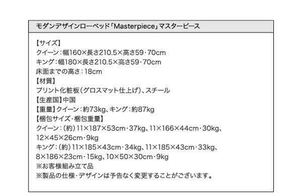 すのこ風デザイン モダンデザインローベッド【Masterpiece】マスターピース画像32