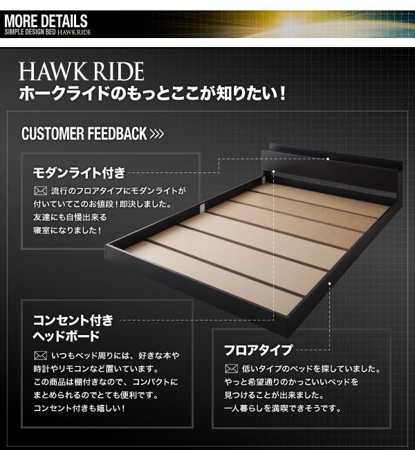コンセント・照明付フロアベッド Hawk ride ホークライド