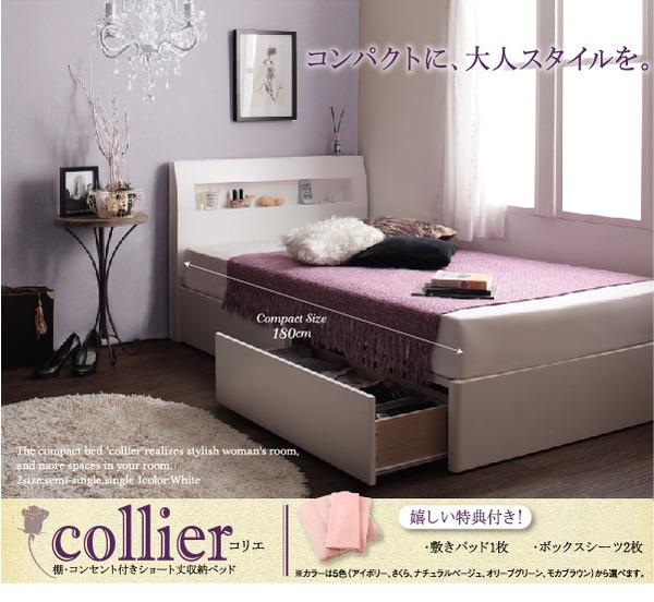 棚・コンセント付きショート丈収納ベッド【collier】コリエ