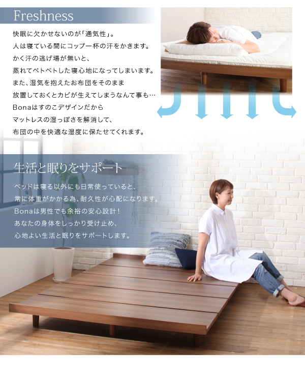 すのこデザイン ローベッド デザインボードベッド Bona ボーナ画像11