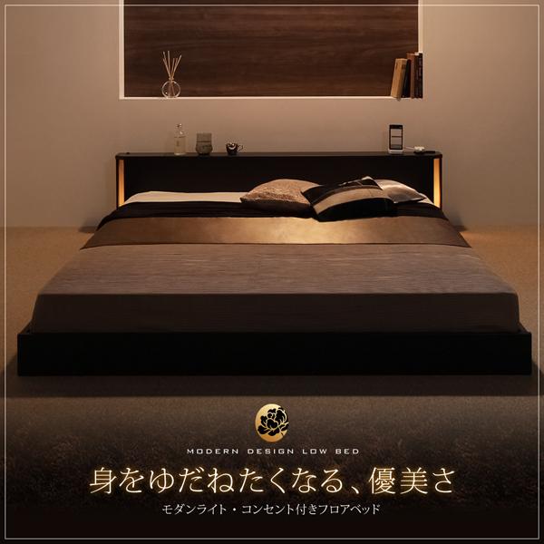 おすすめ すのこベッド フレームカラー:ダークブラウン モダンライト・コンセント付きフロアベッド Shelly シェリー