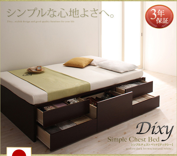 シンプルチェストベッド【Dixy】ディクシー