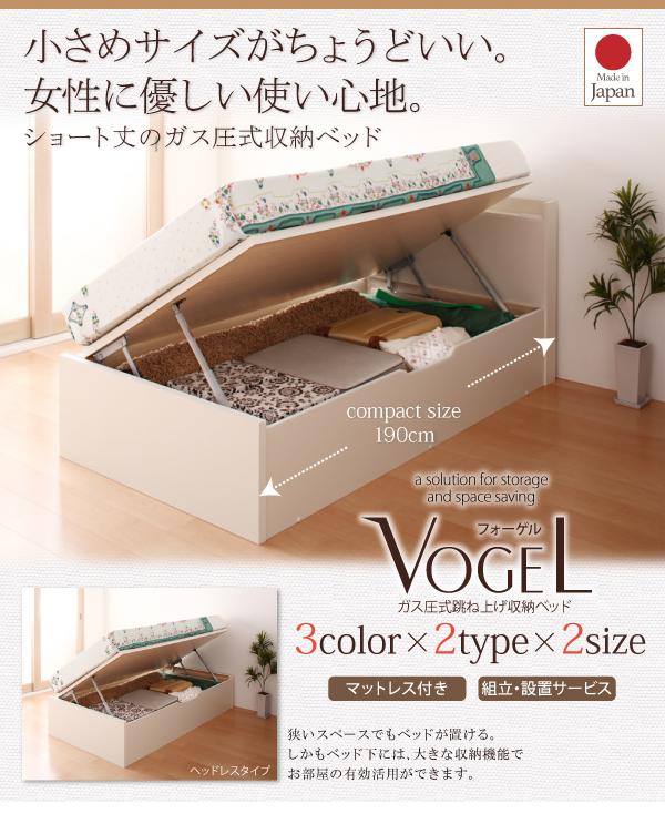 小型ベッド・コンパクトなショート丈ベッド【Vogel】フォーゲル
