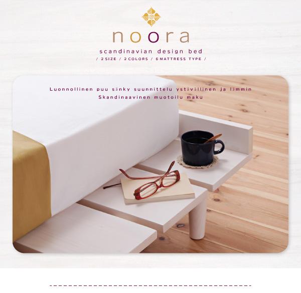 北欧デザインローベッド【Noora】ノーラ