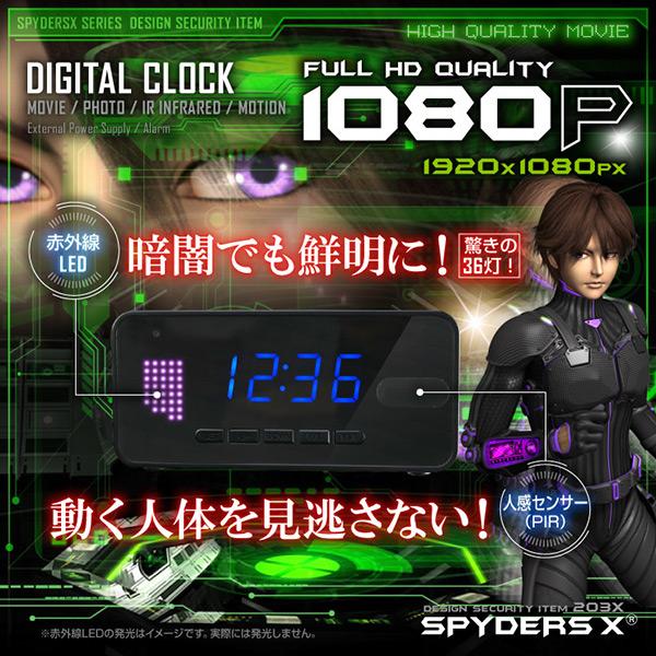 【防犯用】【超小型カメラ】【小型ビデオカメラ】  アラーム付置時計型カメラ スパイカメラ スパイダーズX (C-501) 1080P 強力赤外線 人体検知
