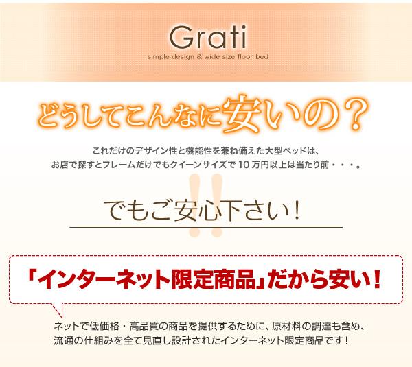 将来分割できるシンプルフロアベッド【Grati】グラティー