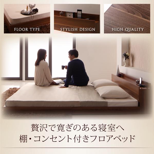 棚・コンセント付きフロアベッド【mon ange】モナンジェ