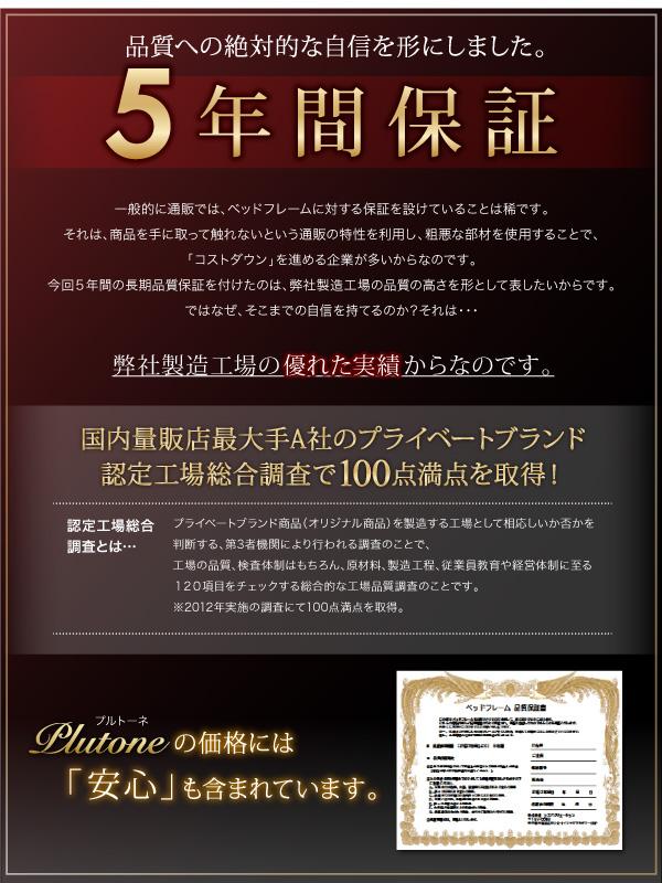 リクライニング付・モダンレザーローベッド【Plutone】プルトーネ