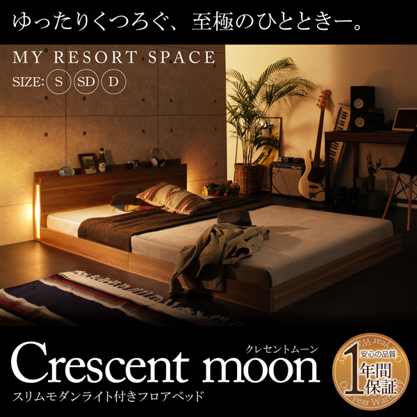 照明付フロアベッド Crescent moon クレセントムーン