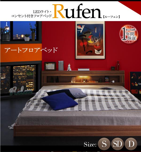 LEDライト・コンセント付フロアベッド 【Rufen】ルーフェン