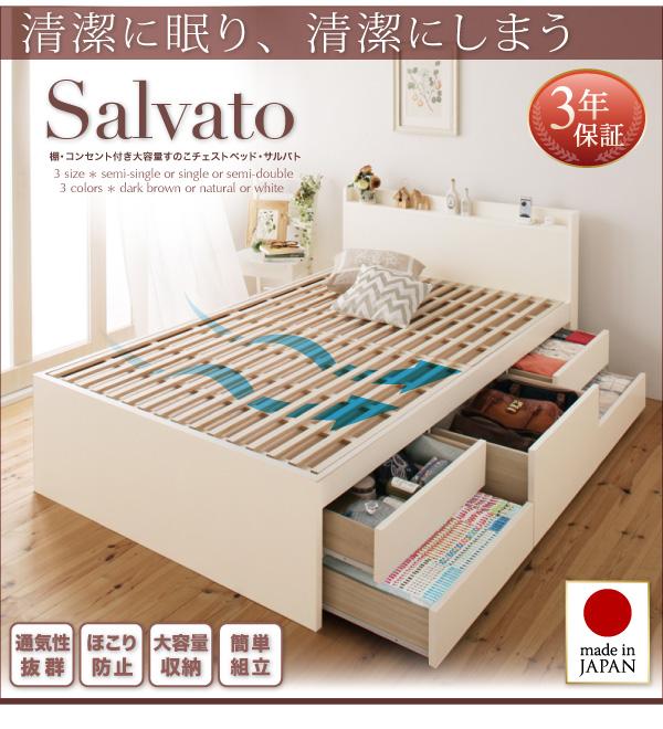日本製 棚・コンセント付き大容量すのこチェストベッド Salvato サルバト