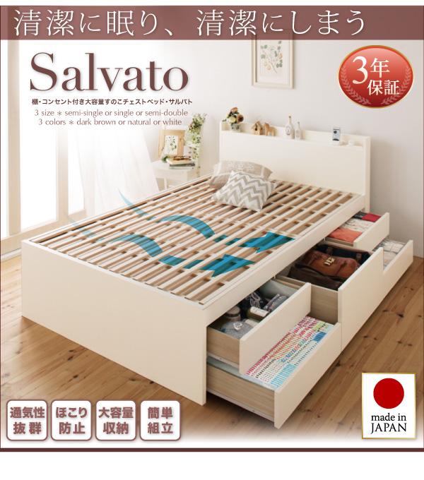 棚・コンセント国産大容量すのこチェストベッド【Salvato】サルバト