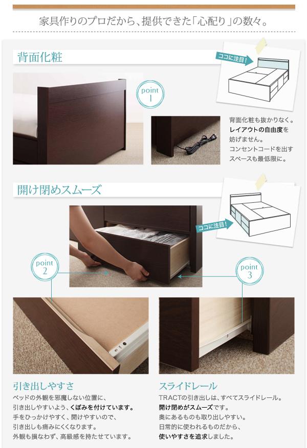 大容量収納ファミリーチェストベッド【TRACT】トラクト