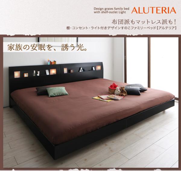 棚・コンセント・照明付すのこベッド【ALUTERIA】アルテリア