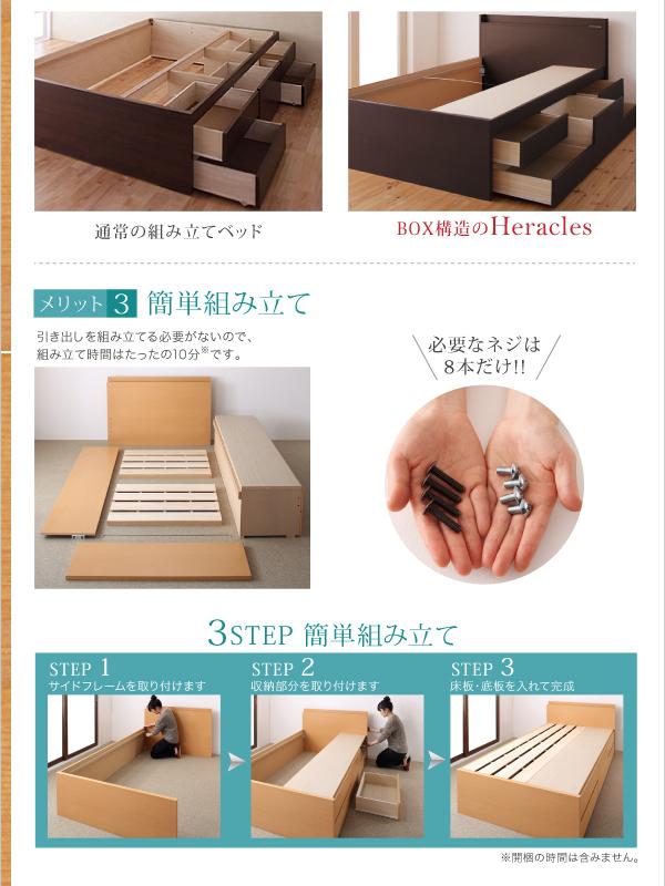 すのこベッド 長く使える棚・コンセント付国産頑丈チェスト収納ベッド Heracles ヘラクレス画像11