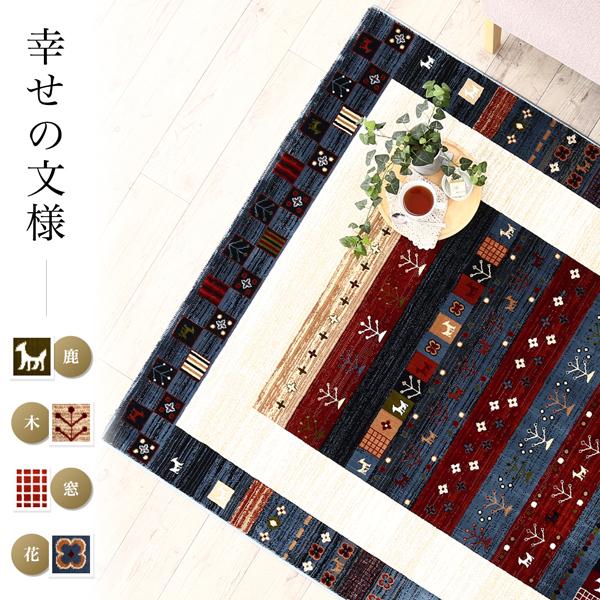 おすすめ!おしゃれなラグマット トルコ製ウィルトン織ギャッベデザインラグ Eve イヴ画像04