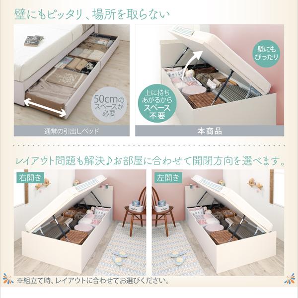 ショート丈コンパクトな跳ね上げ式収納ベッド【Avari】アヴァリ