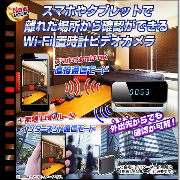Wi-Fi置時計型ビデオカメラ(匠ブランド)『iSquare』(アイ・スクエア)