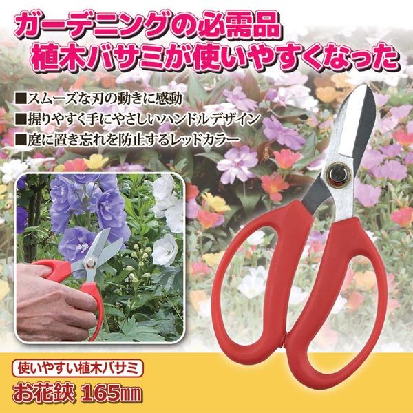 使いやすい 植木鋏/花ばさみ 【165mm】 ...の説明画像1