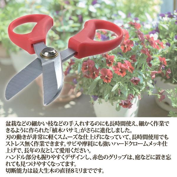 使いやすい 植木鋏/花ばさみ 【165mm】 ...の説明画像2