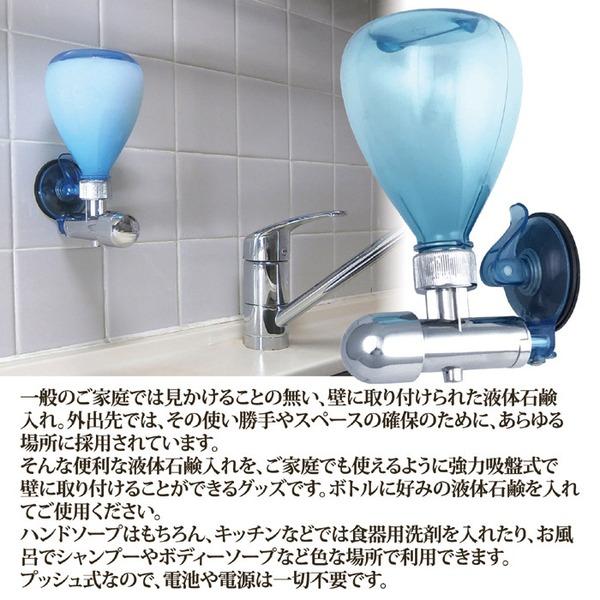 液体せっけん入れ/ソープディスペンサー 【容量...の説明画像2