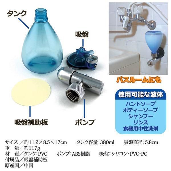 液体せっけん入れ/ソープディスペンサー 【容量...の説明画像3