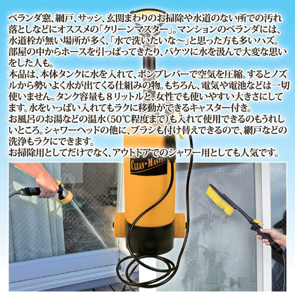 ポンプ式水圧クリーナー「クリーンマスター」