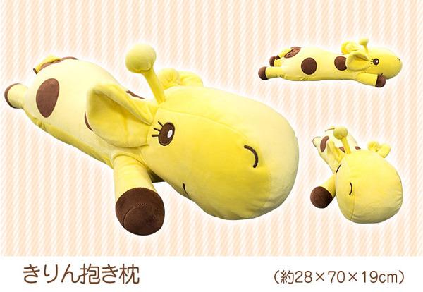 もちもちクッション/キリン抱き枕 【28cm...の説明画像11