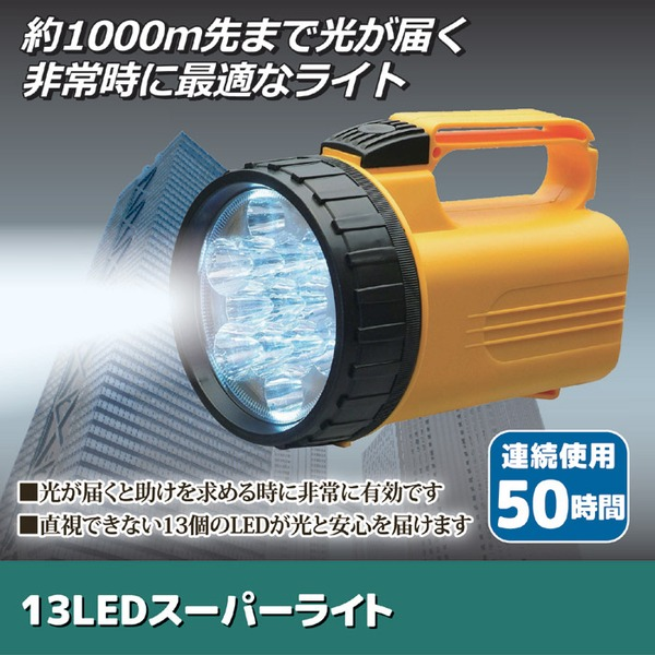 13LEDスーパーライト/懐中電灯 【約50時...の説明画像1