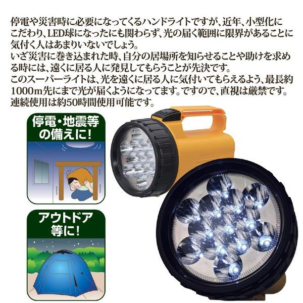 13LEDスーパーライト/懐中電灯 【約50時...の説明画像2