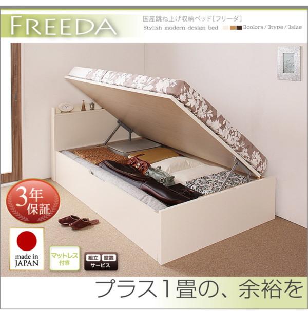 国産・跳ね上げ収納ベッド 【Freeda】フリーダ