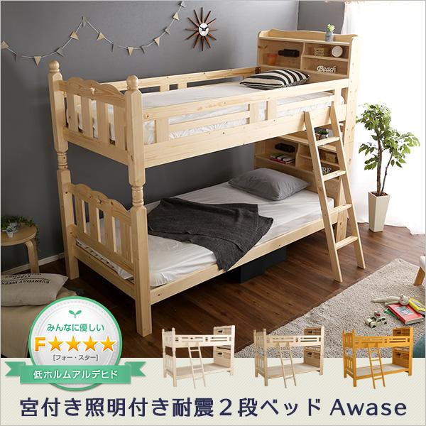 耐震・棚・照明付 すのこ2段ベッド『Awase-アウェース-』